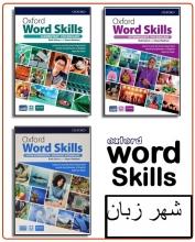 Oxford Word Skills +cd ( پک کامل آکسفرد ورد اسکیلز ویرایش دوم )