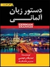 کتاب A1دستور زبان آلماني گام نخست