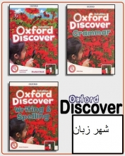 Oxford discover 1 + grammar + Writing and Spelling + CD پک کامل اکسفورد دیسکاوری 1