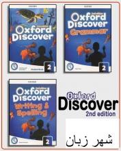 Oxford discover 2 + grammar + Writing and Spelling + CD پک کامل اکسفورد دیسکاوری 2