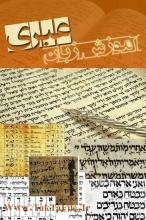 کتاب آموزش زبان عبری