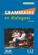 کتاب فرانسه گرامر این دیالوگ Grammaire en dialogues - debutant + CD - قدیمی رنگی