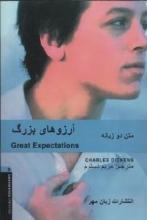 کتاب آرزوهای بزرگ Great Expectations