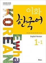 کتاب کره ای Ewha Korean 1 - 1 سیاه و سفید