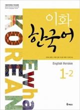 کتاب کره ای Ewha Korean 1 - 2 سیاه و سفید