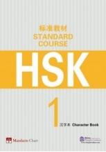 کتاب اچ اس کی استاندارد کورس HSK Standard Course 1 Character Book