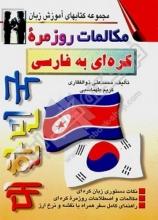 كتاب مکالمات روزمره کره ای به فارسیاثر محمدعلی ذوالفقاری و کریم طهماسبی