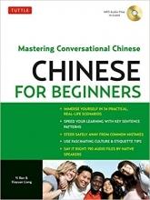 كتاب Chinese for Beginners: Mastering Conversational Chinese